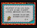 マリオアドバンスシリーズ4実況プレイpart8
