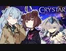 【CRYSTAR】涙の理由を知りたい#1【ボイスロイド実況】