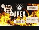 【choco'sクラン杯】第1試合僕リリーさんチーム(ヒロ視点)【ApexLegends】