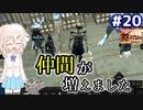 【kenshi】どん底武術家のGenesis放浪記 #20【ゆっくり実況】