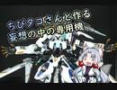 【ボイロプラモ祭】ちびタコさんと作る、妄想の中の専用機「ずん子さん編+イタコさん」