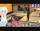 【kenshi】どん底武術家のGenesis放浪記 #21【ゆっくり実況】