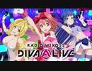 RADIO WIXOSS DIVA(A)LIVE 第08回 2021年02月19日放送