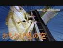 【かぐや姫】 おもかげ色の空 Omokage Iro no Sora /Kaguya-Hime   piano arrangement cover