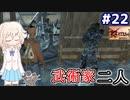 【kenshi】どん底武術家のGenesis放浪記 #22【ゆっくり実況】