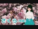 【AIめろう】さくら(独唱)(森山直太朗)【NEUTRINOカバー】