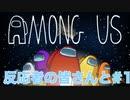 反応者の皆さんとAmong Us #1