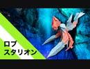 """【折り紙】「ロブスタリオン」 13枚【クリスタル】/【origami】""""Rob Stallion"""" 13 sheets【Crystal】"""