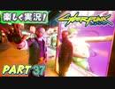 【自由奔放に生きマショイ!】▼サイバーパンク2077▼楽しく実況!【Part37】