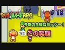 ヨッシーファン必見!ヨッシーシアター!!【マリオ&ルイージRPG】Part18