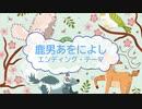 [サウンドトラック] 「鹿男あをによし」エンディング・テーマ / 佐橋俊彦 ( offvocal )