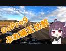 【VOICEROID車載】GoPro9 ぶれ補正比較