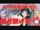 【GTA5】チートを使うと服が脱げるずん子さんgta part1【VOICEROID実況】