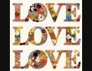 【コラボで歌ってみた】DREAMS COME TRUE「LOVELOVELOVE」coverd by あん&ゆきママ