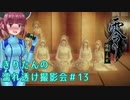 【零 濡鴉ノ巫女】きりたんの濡れ透け撮影会 Part13【東北きりたん実況】