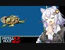 【VOICEROID実況プレイ】 タコ姉、ハンターやるってよ・・・ メタルマックス2編 PART13