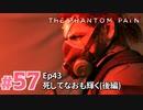 【実況】メタルギアソリッドV ザ・ファントム・ペインで遊んじゃうどー! Part57