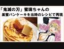 【鬼滅の刃】蜜璃ちゃんの「巣蜜パンケーキ」を、大正時代のレシピで再現してみた ~【 漫画飯】 ~