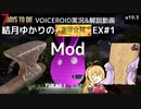 【7DTD】EX#1 Mod 結月ゆかりの謝罪会見 (スライドチキン付き) 【α19.3】【VOICEROID実況】