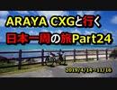 【自転車旅】ARAYA CXGと行く日本一周の旅 Part 24 <最終回>