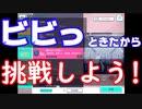 【プロジェクトセカイ カラフルステージ! feat.初音ミク】をプレイし難易度マスターをクリアせよ!#15