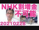 NHKの割増金は全く心配ありません/総務省をテレビ局も接待したはずだが野党は追及しない20210228