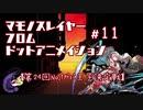 【千年戦争アイギス】マモノスレイヤーfromドットアニメイシヨン#11【ガバ-1】