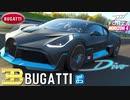 【XB1X】FH4 - Bugatti DIVO - 美しくないものなどない31Y秋