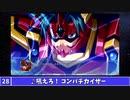 【BGM】戦闘アニメと共に楽しむ、スーパーロボット大戦OGシリーズ名曲集