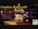 steamでお手軽ローグライクFPS【Gunfire Reborn】#1