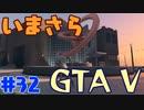 【GTA5実況】今更GTA5初プレイなやついるの?【Part 32】
