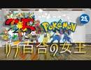 【ポケモン25周年記念】ガチ百合の女王【MMDポケモン】