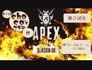 【choco'sクラン杯】第2試合僕リリーさんチーム(ヒロ視点)【ApexLegends】