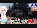 【kenshi】どん底武術家のGenesis放浪記 #25【ゆっくり実況】