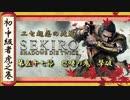 [隻狼/SEKIRO] 初心者・中級者向け攻略 Part.57 怨嗟の鬼 撃破