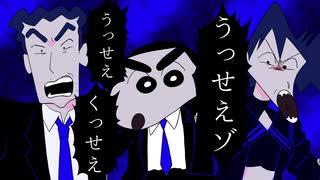 【クレしん】野原一家でうっせぇわ/弾き語りVer.【まなまる&kame】