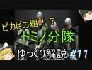 【ゆっくり解説】スターウォーズ(CW)『ドミノ分隊』