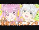 【歌わせていただいた】嗚呼、素晴らしきニャン生/Nem feat.GUMI&鏡音レン【コラボ】