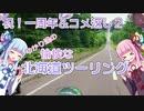 【VOICEROID車載】ゆかり達の愉快なバイクツーリング コメ返し2編