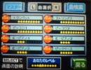 06【バンブラDX】ドラゴンクエスト6 さすらいのテーマ
