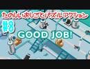 【Good Job!】コネ入社できたので今から社長の椅子を奪いに行きます 8日目【実況動画】