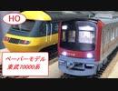ペーパーモデル東武70000系を作ってみた