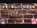 【ゆっくり】芳香と華仙のお料理道場その1【料理】