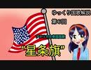 ゆっくり国歌解説第6回 アメリカ国歌星条旗