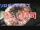 ソロデイキャンプ ちらし寿司