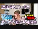 ミンゴスが視聴者参加型企画MMMPで『宇宙の申し子』MV制作!【第130回オマケ放送】