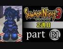 【サモンナイト3(2週目)】殲滅のヴァルキリー part81