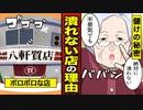 【漫画】潰れそうで潰れない街の質屋の秘密【漫画動画】