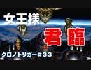 【クロノトリガー#33】ついに女王様と対決!