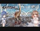 【Kenshi】武器屋つづみ繁盛記 #12「ガット修行」